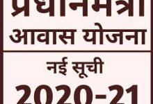 Photo of प्रधानमंत्री आवास योजना शहरी/ग्रामीण हेतु ऑनलाइन आवेदन ऐसे करें-