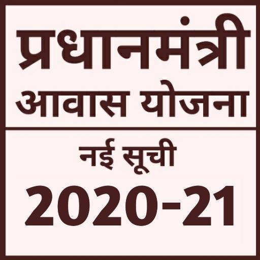 Pradhan Mantri Awas Yojana 2020-21
