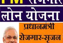 Photo of प्रधानमंत्री रोजगार सृजन कार्यक्रम अंतर्गत ऋण हेतु ऑनलाइन आवेदन आमंत्रित