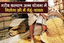 Photo of प्रधानमंत्री गरीब कल्याण अन्न योजना 2020 : ऑनलाइन आवेदन, पंजीकरण