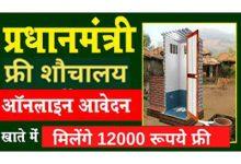 Photo of शौचालय निर्माण के लिए ऑनलाइन आवेदन करें