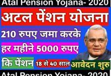 Photo of अटल पेंशन योजना में रोजाना सिर्फ 7 रुपए देकर पा सकते हैं 5 हजार रुपए महीना पेंशन