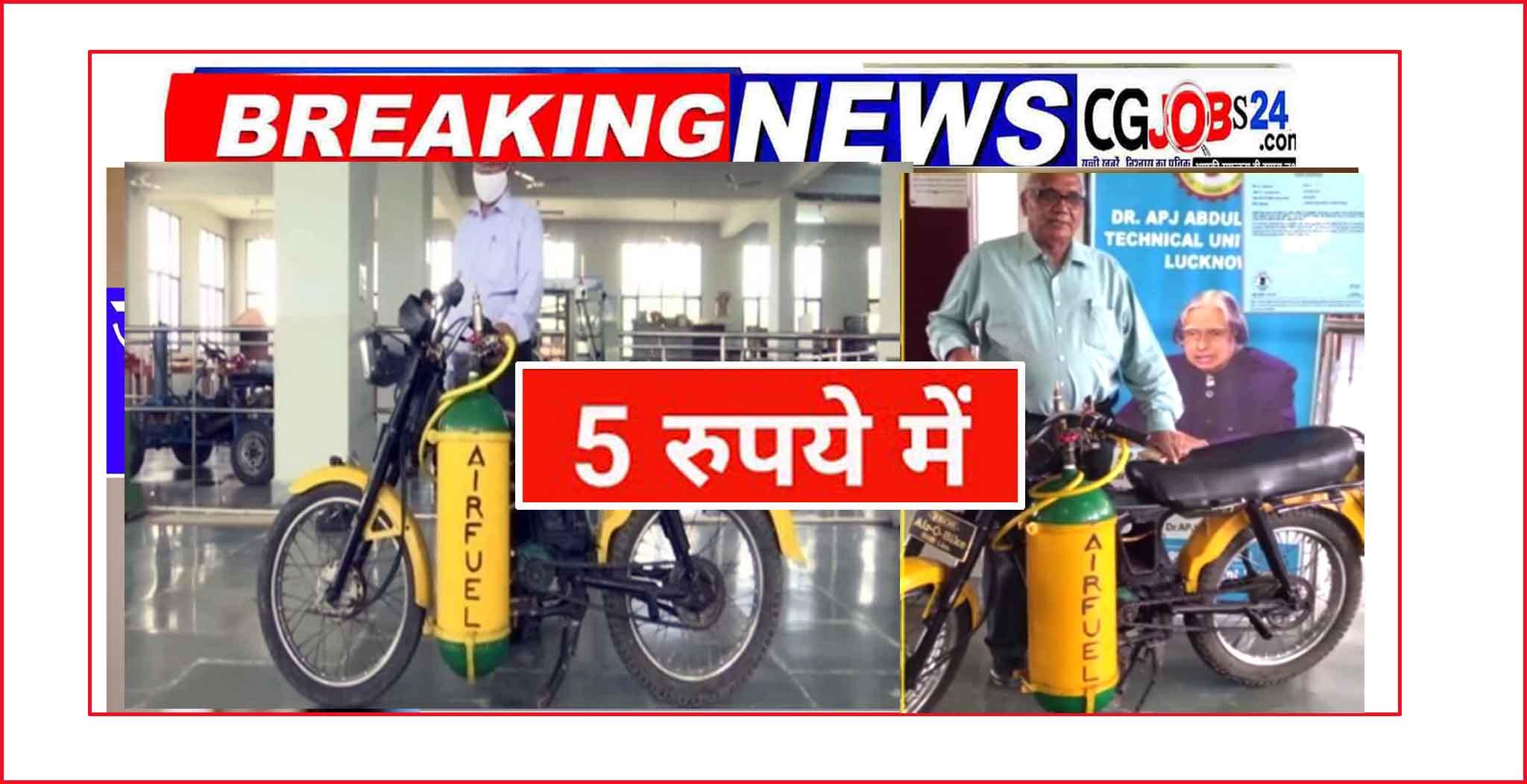 हवा से चलने वाली बाइक, 5 रुपये में करिए 45 किमी का सफर