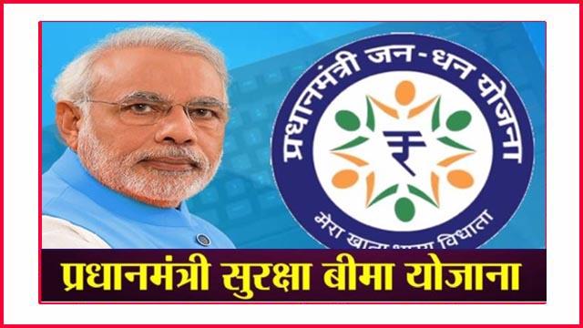 प्रधान मंत्री जन-धन योजना (पीएमजेडीवाय)