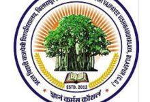 Photo of बिलासपुर यूनिवर्सिटी Bilaspur University में ऑनलाइन एडमिशन प्रक्रिया शुरू