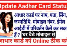 Photo of AADHAAR कार्ड में अपना नाम,जन्मतिथि,पता और मोबाइल नंबर कैसे बदलें ?