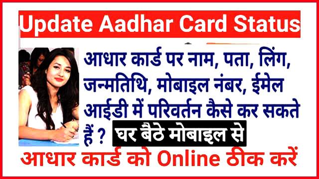 Aadhaar Card Update Online Uidai Make New