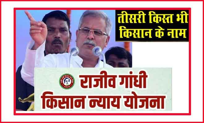 Photo of मुख्यमंत्री भूपेश बघेल ने कहा राजीव गांधी किसान न्याय योजना की तीसरी किश्त 1 नवंबर को
