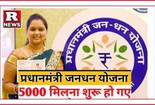 Photo of अपने जनधन खाते को कराये आज ही आधार कार्ड से लिंक, मिलेगा 5000 रुपये ,जानें क्या हैं स्कीम