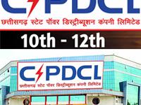 Photo of Recruitment in Chhattisgarh State Power Companies – CSPDCL | जूनियर इंजीनियर एवं डाटा एंट्री ऑपरेटर की  707 पदों पर नई भर्ती