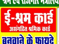Photo of E Shramik Registration, E-Shram Card, apply online ई-श्रम कार्ड (Labour Card) क्या है ? कैसे बनाये ?
